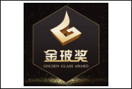 Golden Glass Awards-Oscar of China Glass Industry